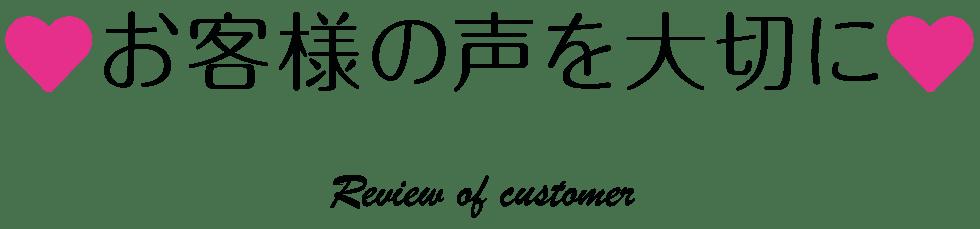 ♡♡お客様の声を大切に♡Review of customer