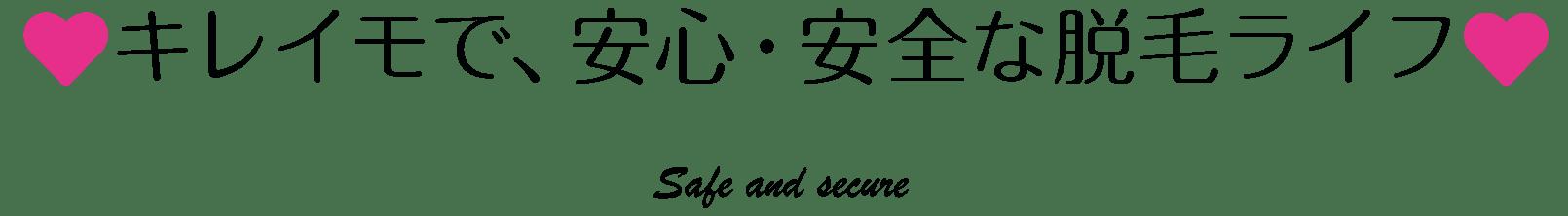 ♡キレイモで、安心・安全な脱毛ライフ♡ Safe and secure