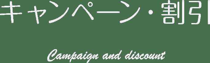 キャンペーン・割引 Campaign and discount