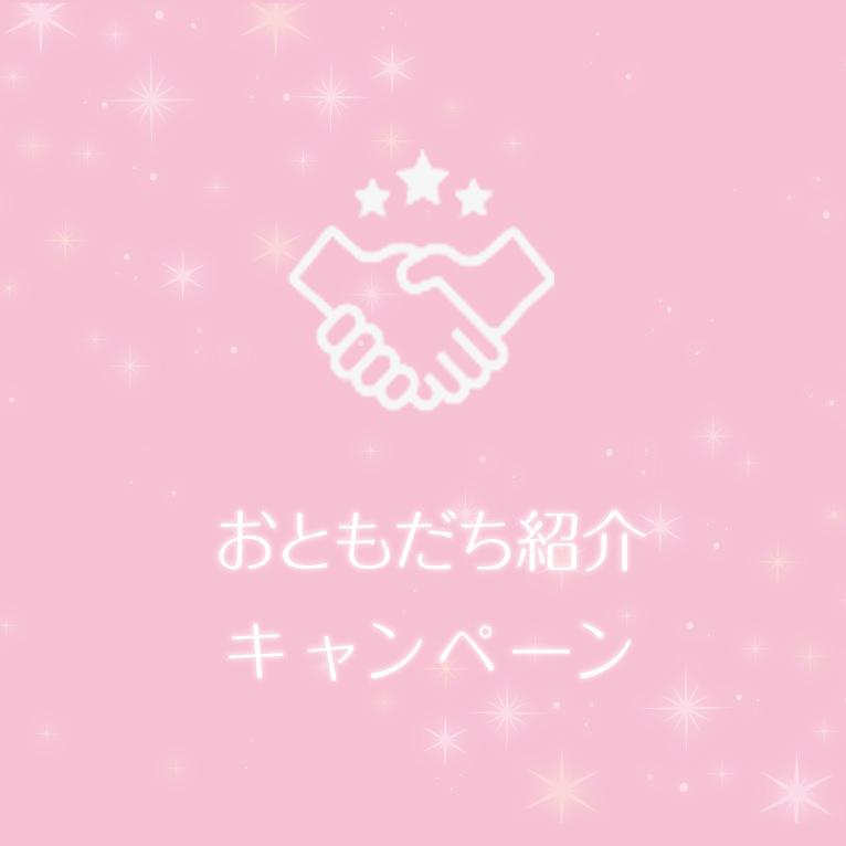 おともだち紹介キャンペーン