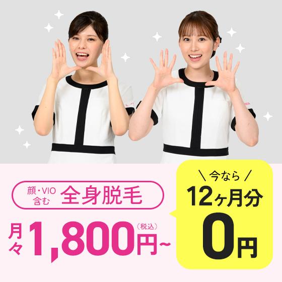 キレイモ新プラン誕生!顔・VIO全身脱毛 月々¥3,000〜